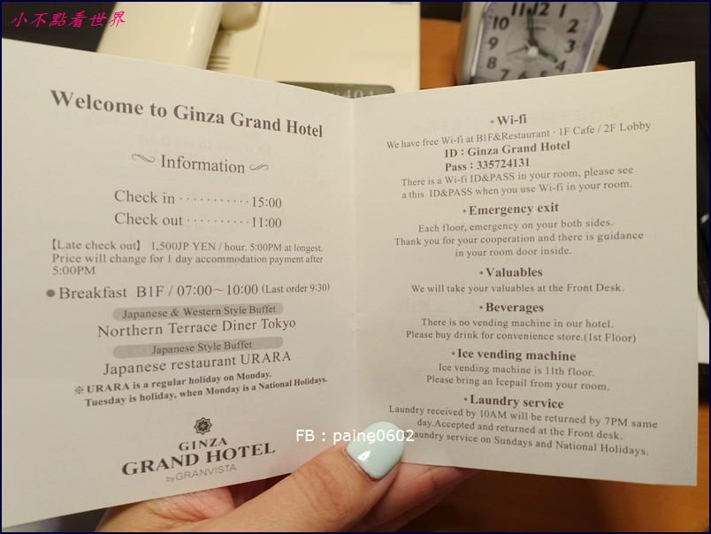 銀座Grand Hotel (15).JPG