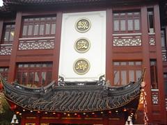 DSC00566 (Chang Sheng) Tags: blending china