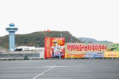 Propaganda artworks in Nampo (North Korea) (bvoneche) Tags: kp coredunord southhwanghae