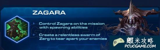 星海爭霸2 虛空之遺 聯合指揮官模式必看分析介紹