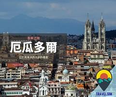 香蕉食咗令人生氣勃勃,你又知唔知平時食嘅香蕉有機會來自厄瓜多爾呢? (anlander.travelsim) Tags: travelsim sim card travel 旅行 旅遊