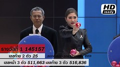 Liked on YouTube: ผลสลากกินแบ่งรัฐบาล ตรวจหวย [ Full ] งวด 17 มกราคม 2560 Lotterythai HD