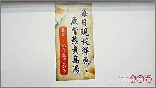 大員鮮魚湯03.jpg