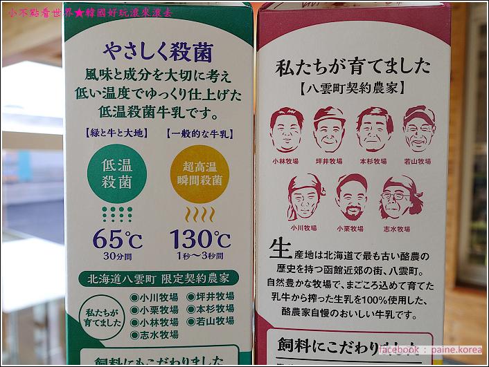 函館牛乳Ice118 (16).JPG