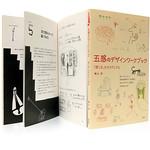 デザインの教科書の写真