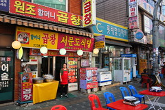 "Seoul Korea colorful 'intestine stew' alley near Hwang-Hak dong flea market - ""Plastics"" (moreska) Tags: food english cuisine stew colorful asia bright outdoor streetscene bbq korea retro seoul signage neighborhoods rok streetview hangul intestine cityview garish foodalley"