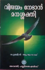 manasakthy