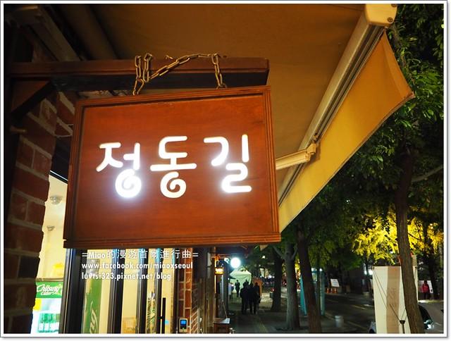 정동야행29