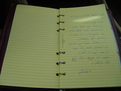 letter from a stranger stating basic UN laws! (I Love Q8) Tags: yellow writing handwriting paper typography arabic kuwait filofax