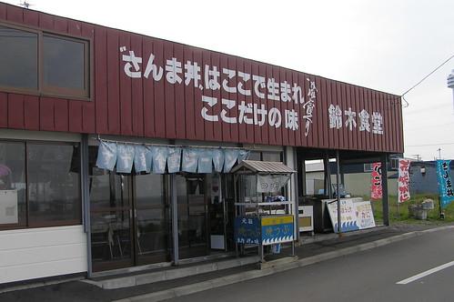 鈴木食堂 (P7162282)