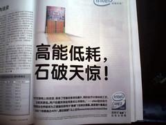 Intel advertise (LiuTao) Tags: intel advertise  lifeweek