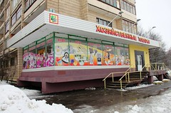 Belarus Minsk (rolfij) Tags: text pictures shop minsk belarus snow necessities advertising store