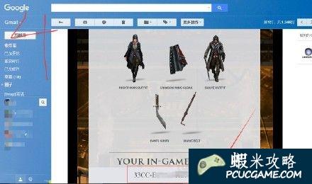 刺客教條 梟雄 免費套裝DLC序號+領取方法