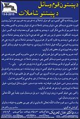 dh pukhtoon qoum wasail dh pukhtano shamilaat (idreesdurani786) Tags: she de dr ke khan vote yaw      khoob    mashar  tehreek       rekhtya