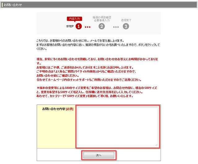 楽天モバイルの問い合わせフォーム画面