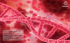 گنج علم (mehd_isaviour) Tags: persian پوستر مذهبی عکس خون قیام های انسان گنج نوشته علم بدن