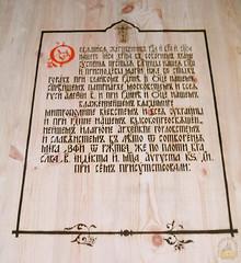 021. Consecration of the Dormition Cathedral. September 8, 2000 / Освящение Успенского собора. 8 сентября 2000 г