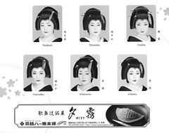 Kitano Odori 2015 017 (cdowney086) Tags: geiko geisha   kamishichiken  kitanoodori umewaka  umeha hanayagi naokazu ichiteru naosome     ichimomo