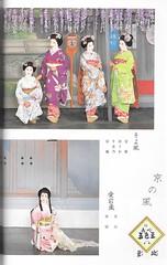 Kamogawa Odori 1979 007 (cdowney086) Tags: maiko geiko geisha  1970s pontocho onoe    kamogawaodori  ichiume sumino mameharu mameraku mameryo