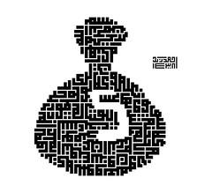 Sura at-Takathur (Ahmadzeid) Tags: money dollar increase pleasure hell god pouch purse calligraphy kufi art imitation quran islam geometric style