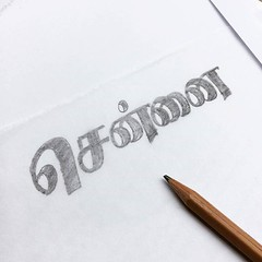Chennai. #tamiltypography #tamil #tamiltype https://www.instagram.com/p/BR_ShxoAbrg/ (Tharique Azeez) Tags: tamil typography type typedesign design