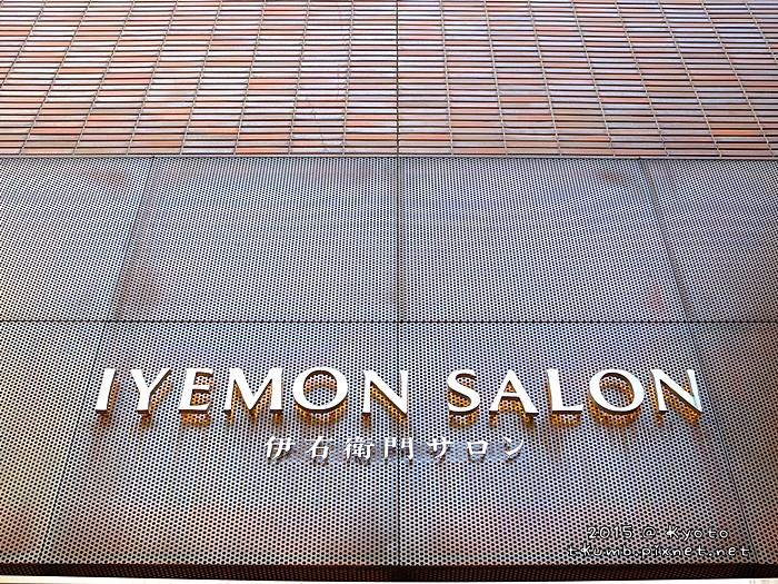 2015-10伊右衛門 (3).JPG