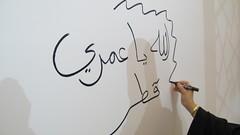 (Qatar National Day) Tags: