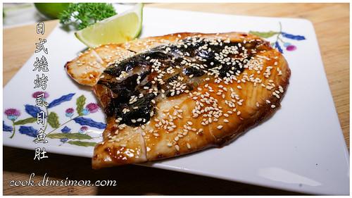 日式燒烤虱目魚00.jpg