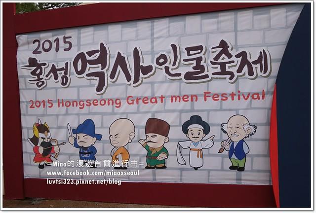 홍성역사인물축제14