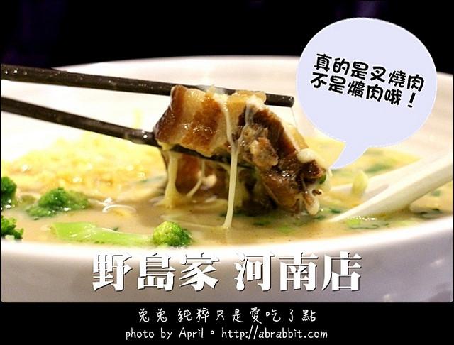 拉麵攻略,台北必吃拉麵,拉麵,拉麵懶人包,全台拉麵,拉麵控,ramen,哪裡有好吃拉麵,排隊拉麵,新開的拉麵,日式拉麵,台式拉麵,泰式拉麵,限量拉麵-42