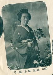 25 - Haruko of Akasaka 1908 (Blue Ruin 1) Tags: geigi geiko geisha akasaka hanamachi tokyo japanese japan meijiperiod 1908 haruko