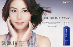 sekkisei-200804-p1 (松嶋菜々子)