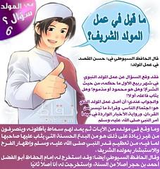 6 (yamrany1) Tags: النبوي الشريف المولد