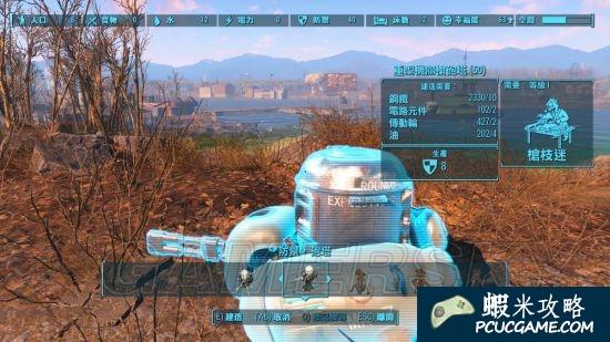異塵餘生4 機槍塔介紹 全類型機槍塔傷害攻速