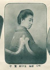 14 - Minoruko of Shinbashi 1908 (Blue Ruin 1) Tags: geigi geiko geisha shinbashi shimbashi hanamachi tokyo japanese japan meijiperiod 1908 minoruko