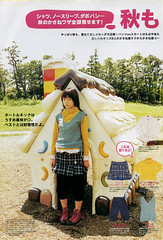 Cutie Magazine September 2002