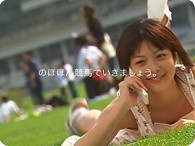 相武紗季_JRA北海道シリーズ『新馬+のんびり 篇』