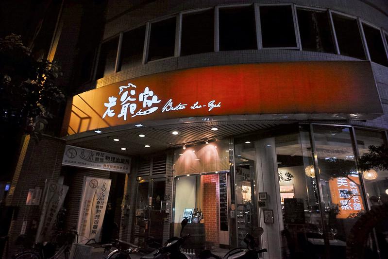 六張犁餐酒館