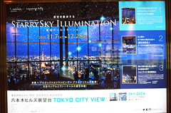 Starry Sky Illumination 2015 06 (HAMACHI!) Tags: city japan night tokyo illumination observatory ii roppongi gr roppongihills ricoh ricohgr moriartmuseum 2015 gr2 tokyocityview hillstokyo ricohgr2 ricohgrii iphone6s starryskyillumination moriartsroppongi viewricohgr2ricoh