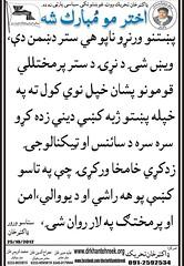 Akhtar mobaraki. 25.10.2012 (idreesdurani786) Tags: she de dr ke khan vote yaw      khoob    mashar  tehreek       rekhtya
