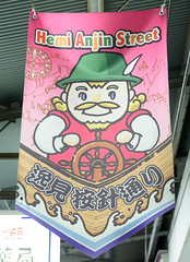 Hemi - 逸見 (LukosD) Tags: d810 nikon 2470 hemi 逸見 night japan 日本 handheld