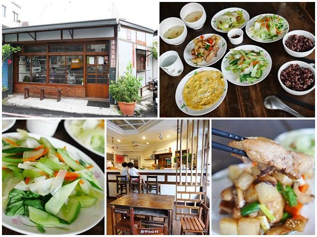 台東美食素食原味天然粗食蔬果健康棧page