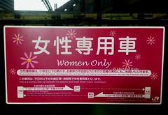"""Japan Rail                  """"Women Only"""" (Flame1958) Tags: japanrail jrwomenonly japanrailwomenonlycarriage tokyo japan tokyorail 201016 1016 2016 railsafety yamanoteline 山手線 jreast japanrailwayseast japanraileast"""
