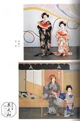 Kamogawa Odori 1978 008 (cdowney086) Tags: maiko geiko geisha  1970s pontocho onoe    kamogawaodori  mameko ichifuku mameharu umeyu