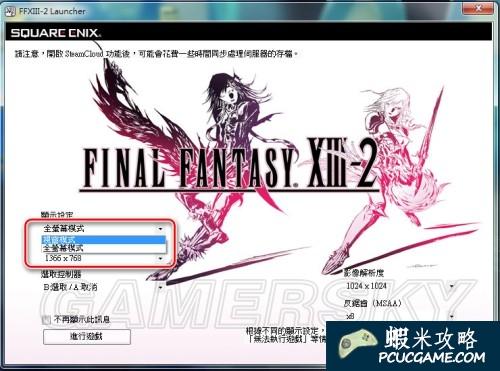 最終幻想13-2 (FF13-2) 無法設置全屏解決方法