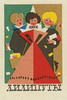 russian matchbox label (maraid) Tags: russian matchbox label russia ussr circus entertainment packaging