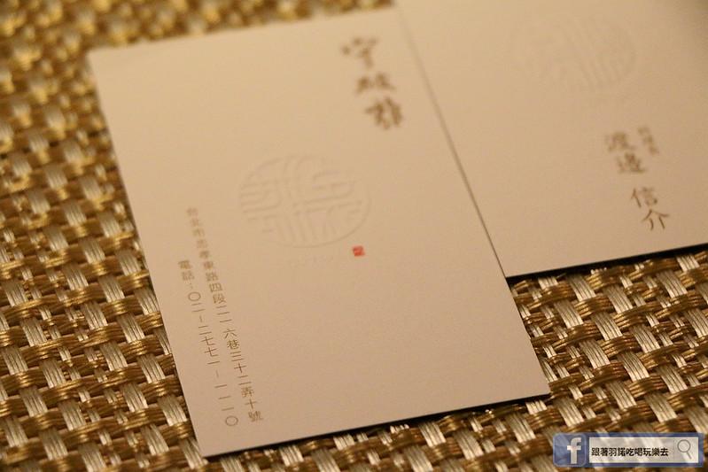 守破離Shu Ha Li日本料理鰻魚飯205