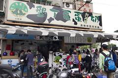墾丁蛋蛋ㄉㄨㄞ奶 milk tea stand (roboppy) Tags: exterior taiwan taipei boba streetfood foodstand milktea gongguan bobatea