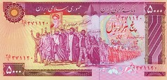 Helicopter Money / Iran - Mass March of Khomeini Fanatics (ramalama_22) Tags: gulf war mid east middle iran iraq ayatollah khomeini saddam hussein george bush pysch ops inflation social unrest helicopter money replica fake countefeit currency central bank march protest demonstration fanatic hardcore fundamentalist raised fist