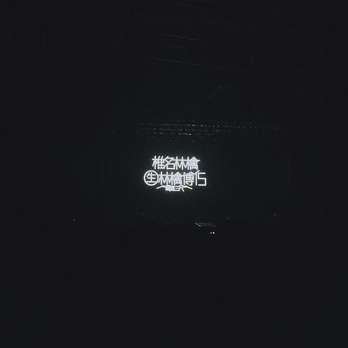 椎名林檎 画像19
